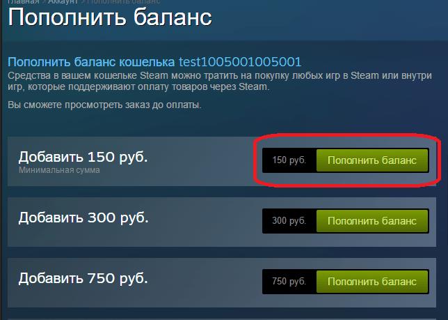 Выбор суммы пополнения в Steam