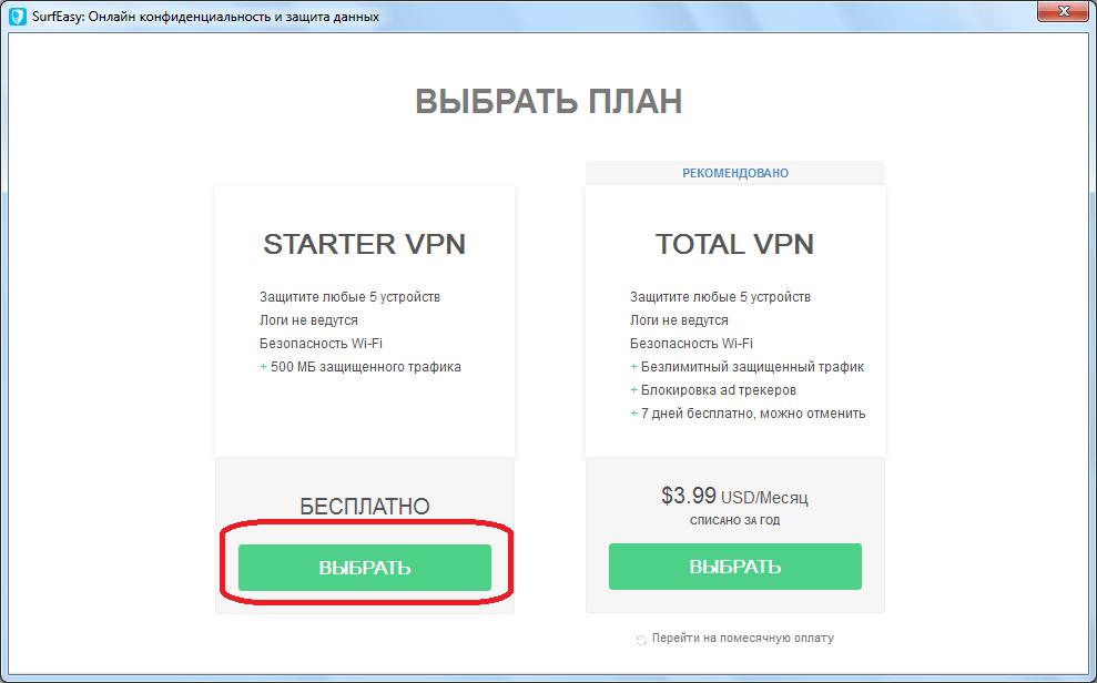 Выбор тарифного плана SurfEasy VPN в Opera