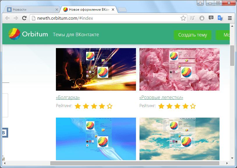 Выбор темы для установки ВКонтакте в браузере Orbitum