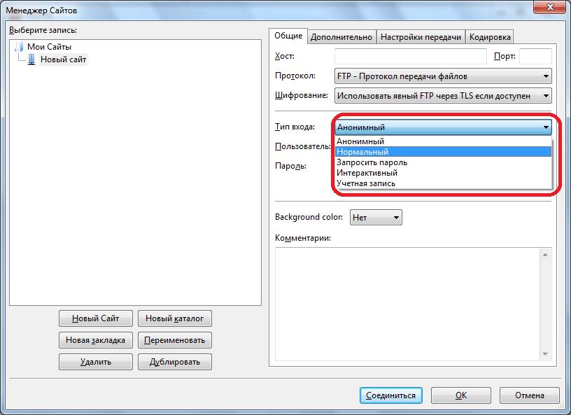 Выбор типа входа в программе FileZilla