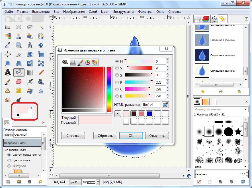 Выбор цвета в программе GIMP