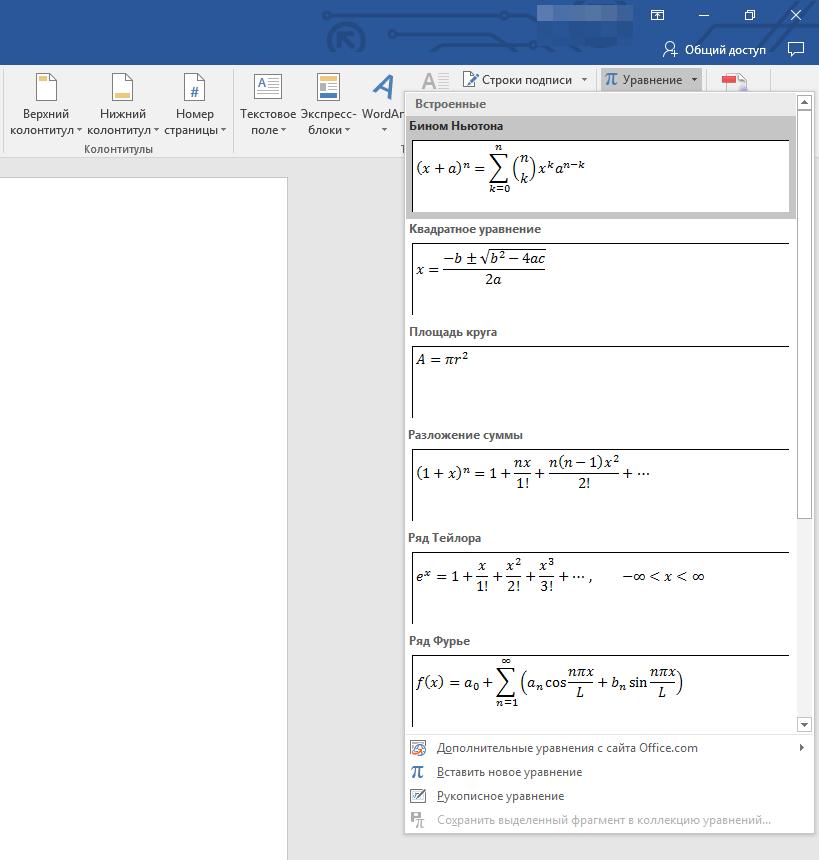 Выбор уравнения в Word