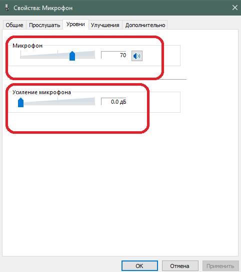 Выбор уровня громкости в настройках Windows для Skype