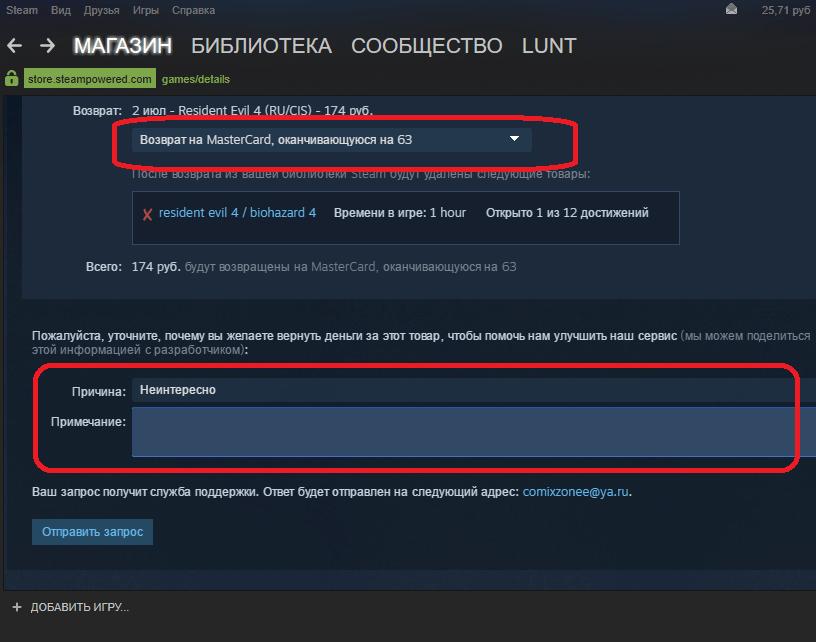 Выбор варианта и причины возврата денег в Steam