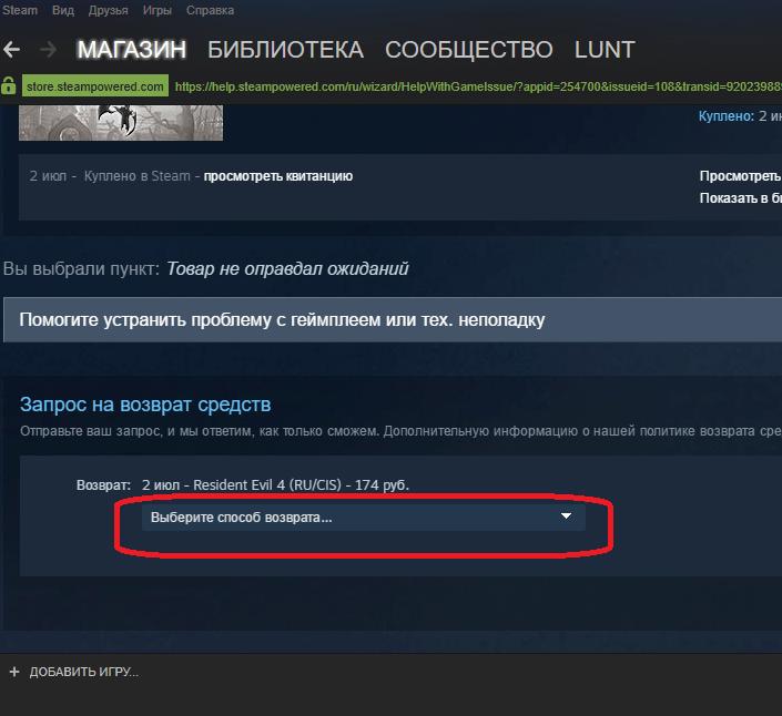 Выбор варианта возврата денег в Steam