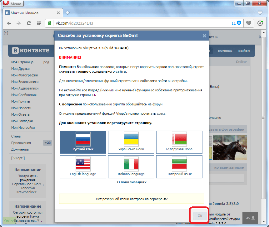 Выбор языка  VkOpt для браузера Opera