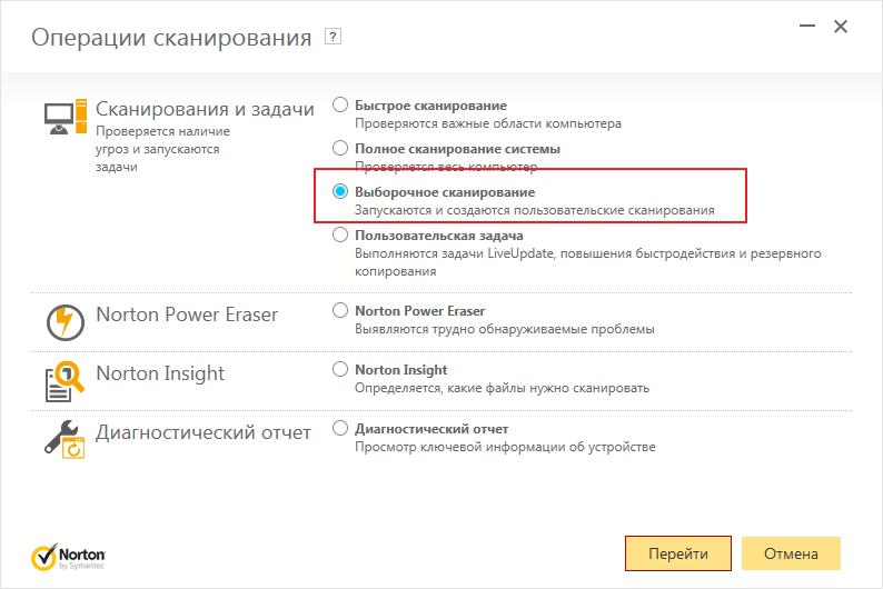 Выборочное сканирование в программе Norton Internet Security
