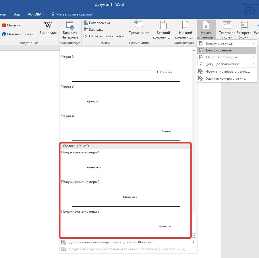 Выбрать тип нумерации страниц в Word