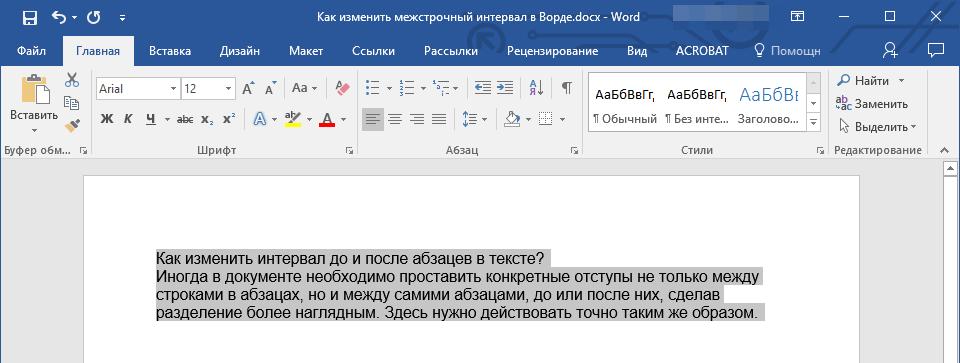Выделенный текст в Word