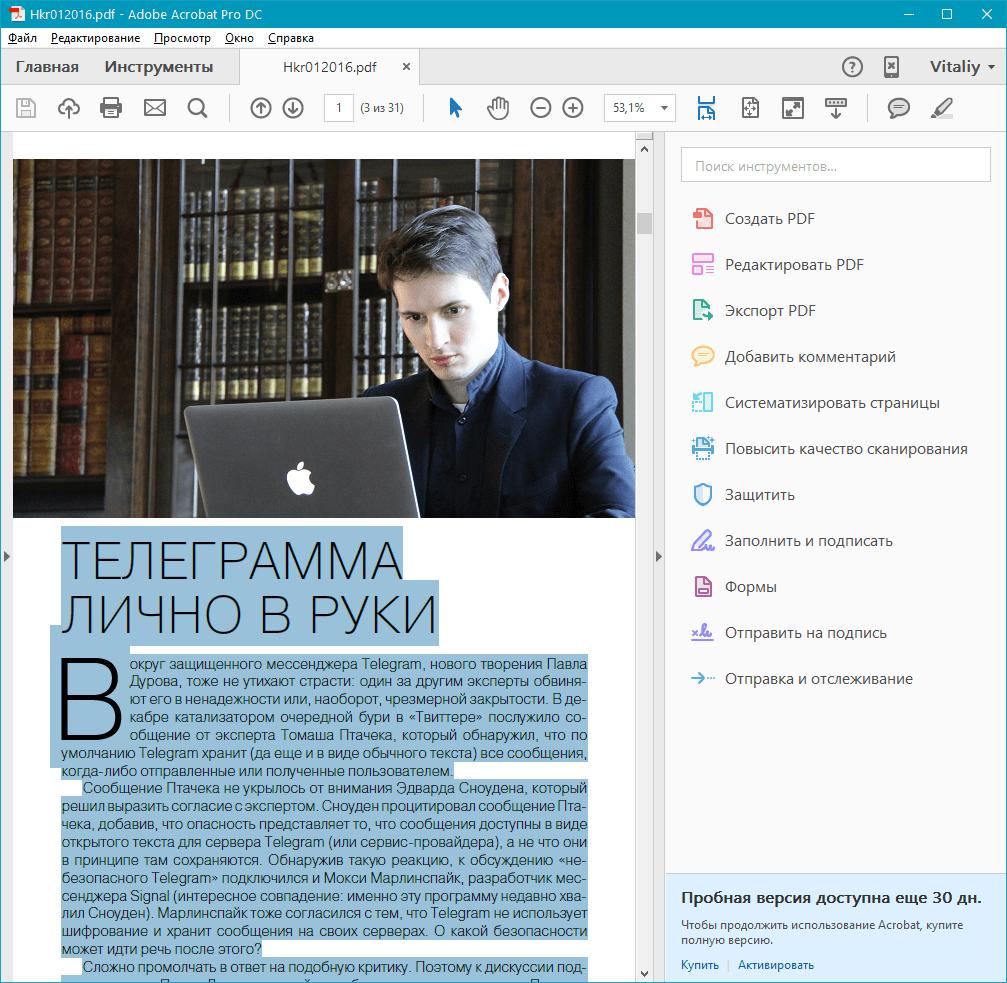 Выделить текст в Adobe Reader