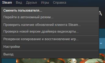Выход из текущей учетной записи и смена пользователя в Steam