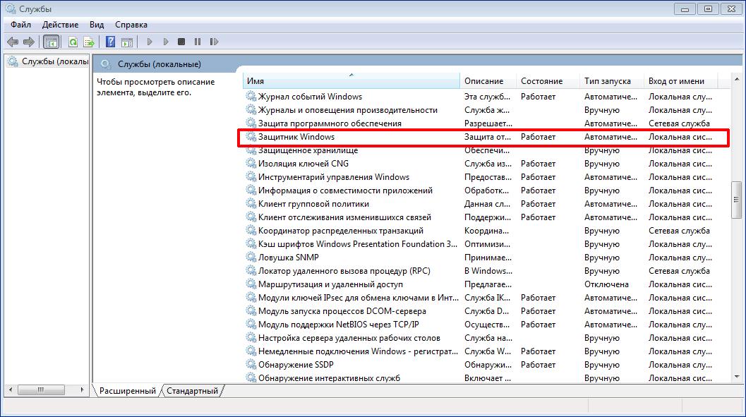 Выключение защитника  в программе Microsoft Security Essentials