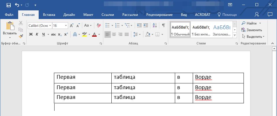 Вырезанная вертикальная таблица в Word