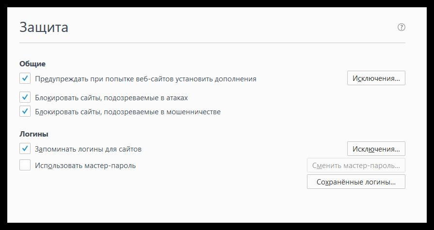 Высокий уровень защиты в Mozilla Firefox