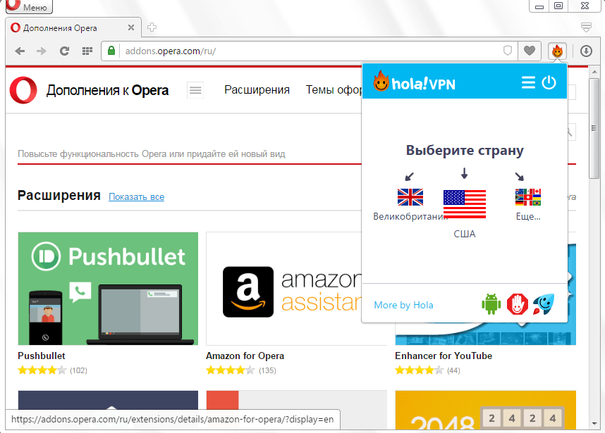 Вызов окна расширения Hola Better Internet для Opera