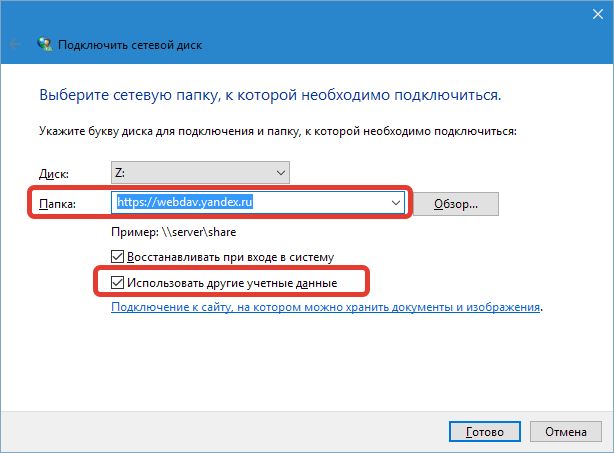 WebDav Яндекс Диск (2)