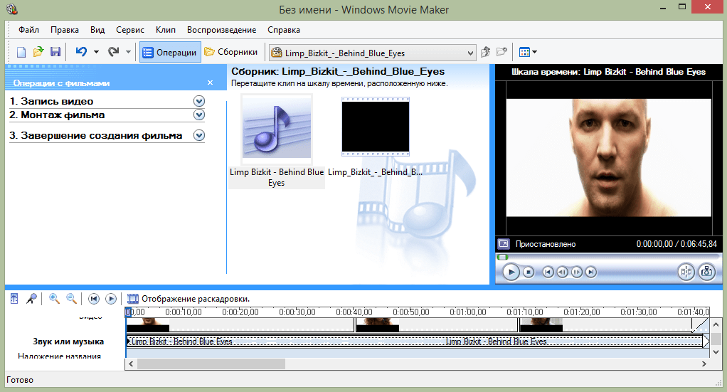 Windows Movie Maker Музыка