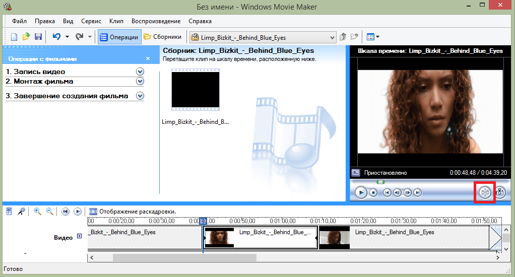 Windows Movie Maker Обрезка