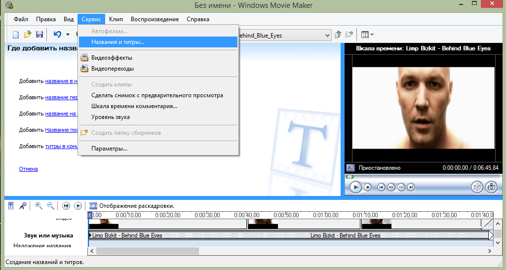 Windows Movie Maker Титры