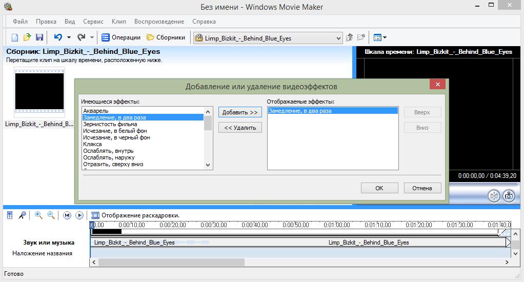Windows Movie Maker Ускорение и замедление