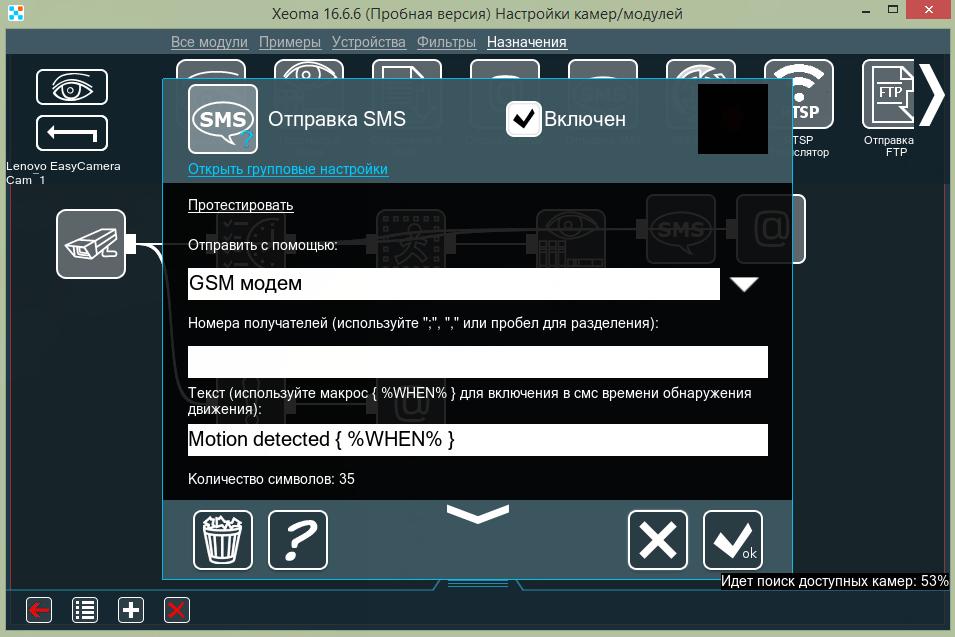 Xeoma СМС-уведомления