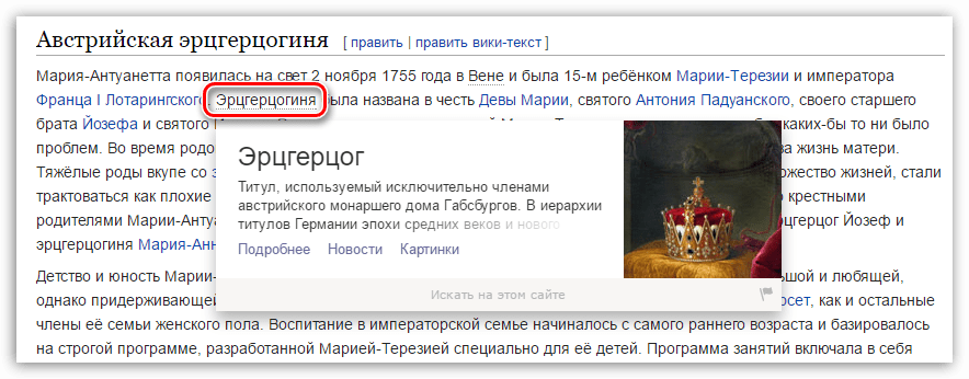 Яндекс Бар для Гугл Хром