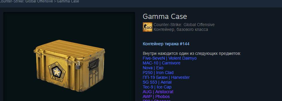 Ящик из CSGO в Steam