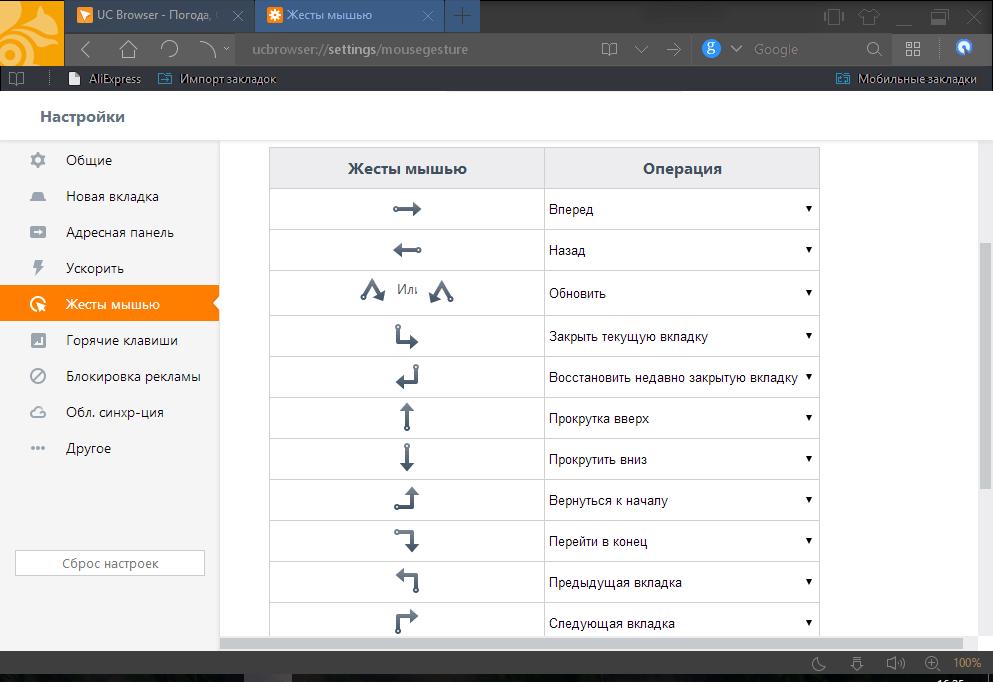 Жесты мышью в UC Browser