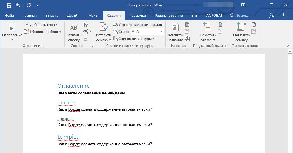 Как в word сделать оглавление ссылки