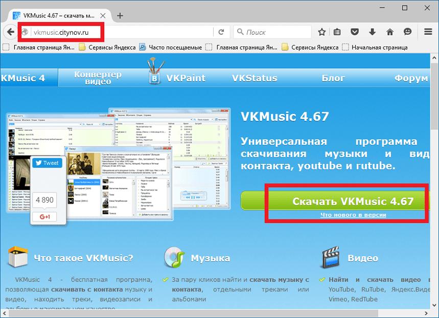 Загрузить с официального сайта VKMusic