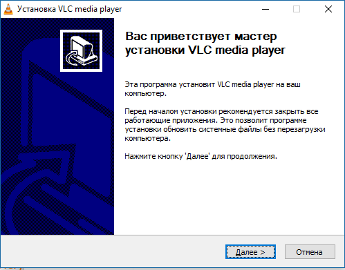 Загрузка VLC media player