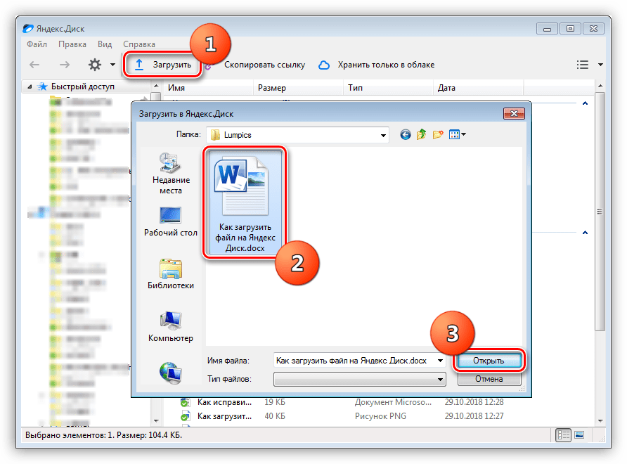 Загрузка файлов на Яндекс Диск с помощью приложения
