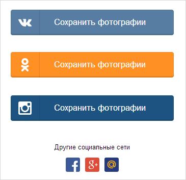 Загрузка фотографий из соцсетей Яндекс Диск (2)