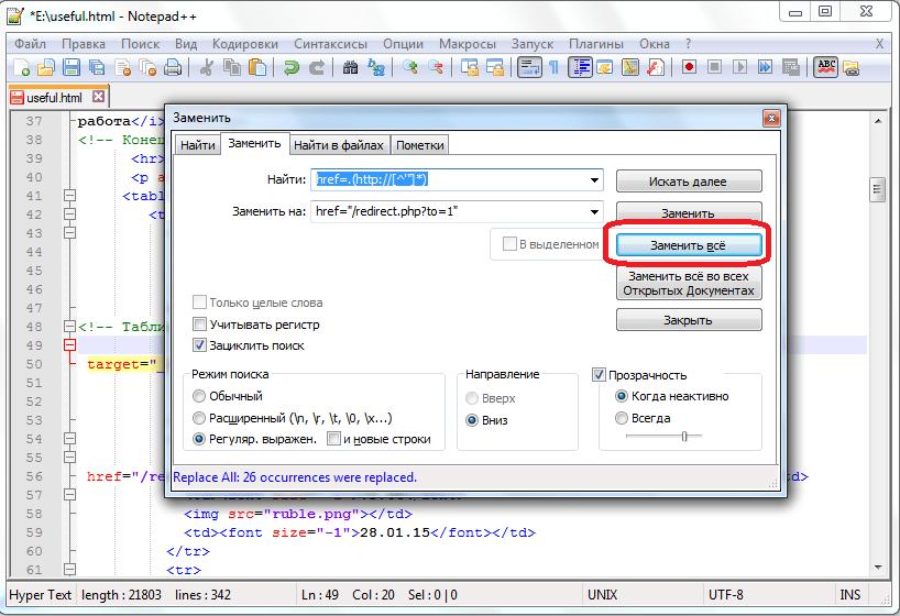 Замена в программе Notepad++
