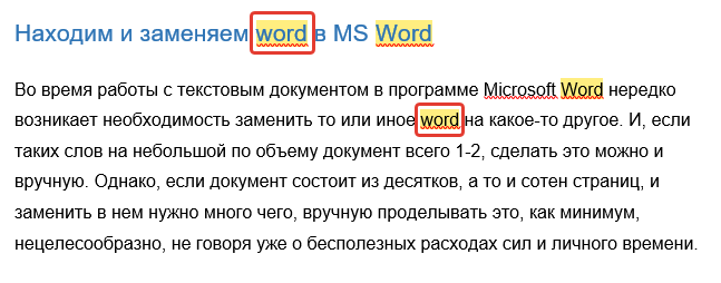 Замененные слова в Word