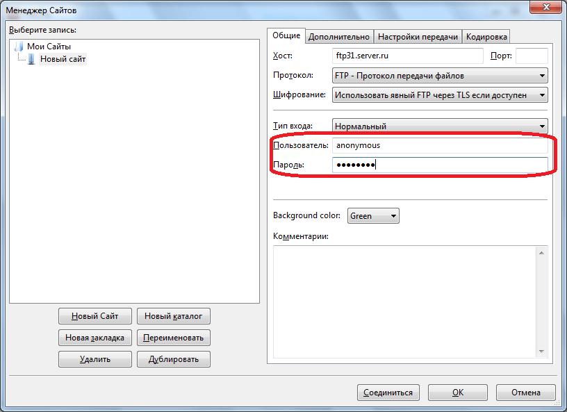 Заполнение имени пользователя и пароля в программе FileZilla