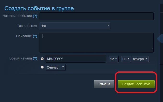 Заполнение текста события в Steam