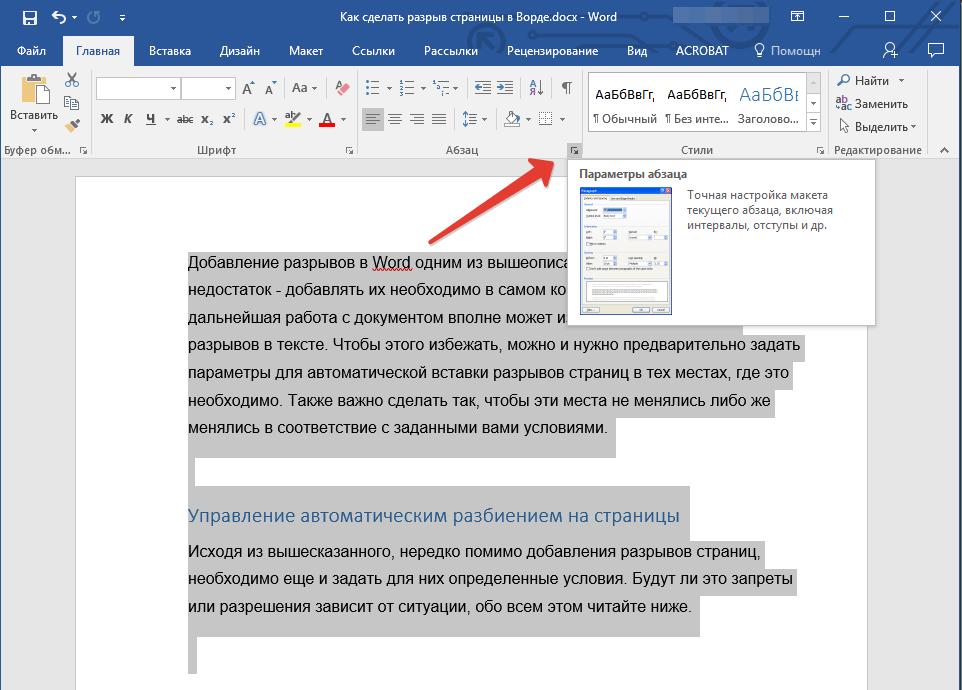 Запрет разрыва страницы между абзацами (параметры) в Word