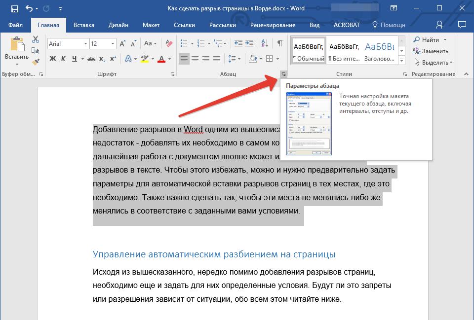 Запрет разрыва в середине абзаца (параметры) в Word
