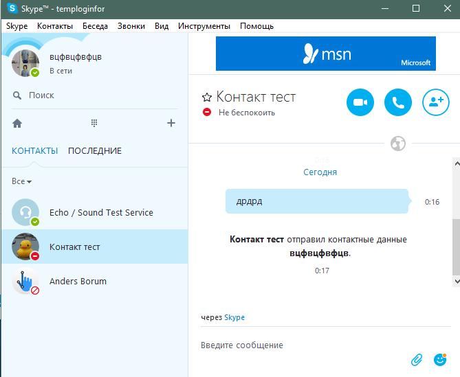 Запущенная программа Скайп