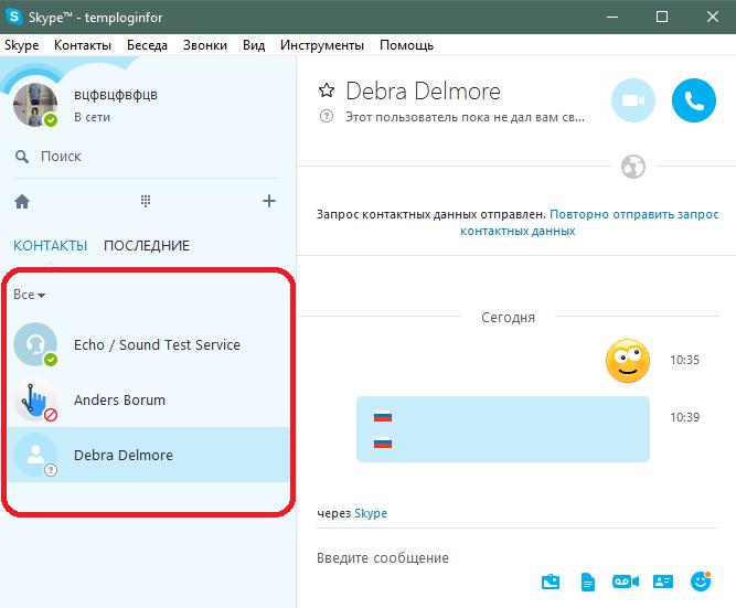 Запущенный Skype