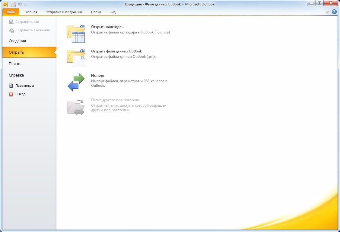 Запуск мастера импорта и экспорта в Outlook 2010