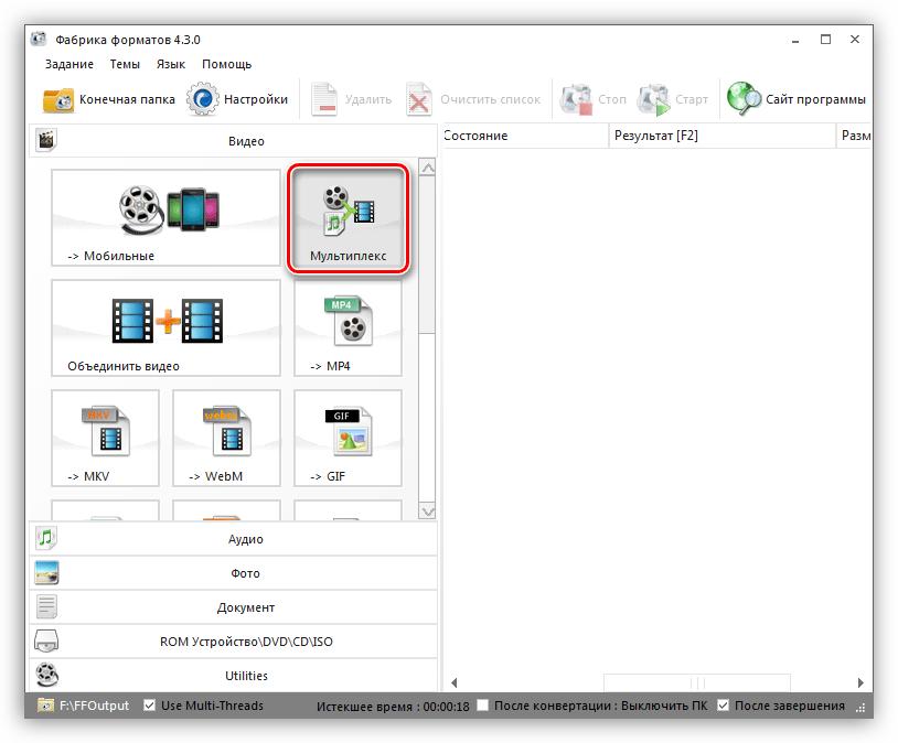 Запуск мультиплексора в программе Format Factory