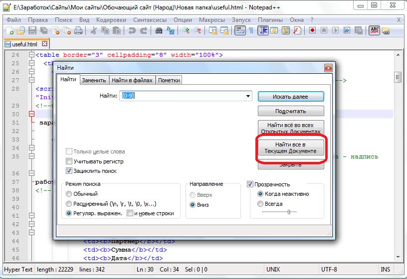 Запуск поиска с выводом результатов в отдельном окне в программе Notepad++