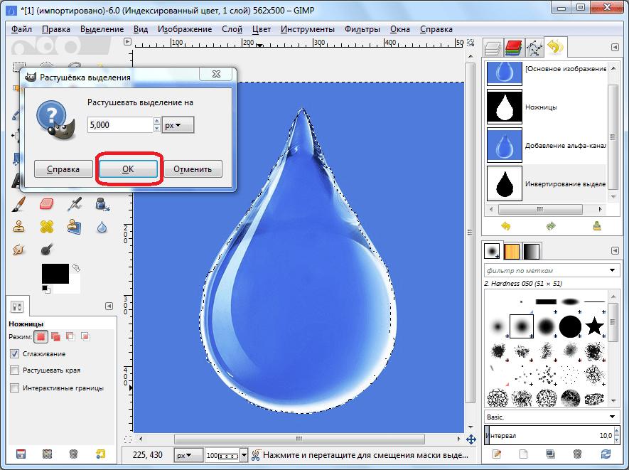Запуск растушевки в программе GIMP