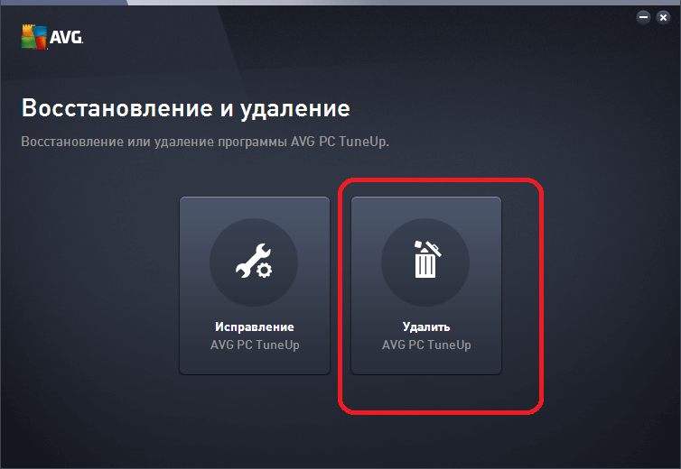 Запуск удаление программы AVG PC TuneUp