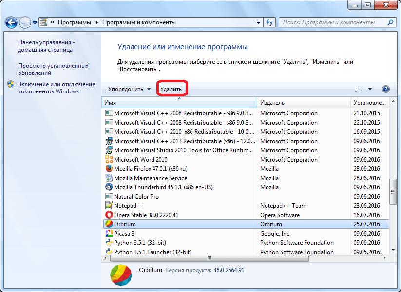 Запуск удаления браузера Orbitum