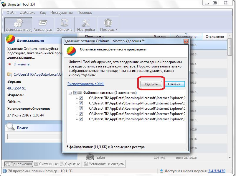Запуск удаления файлов браузера Orbitum в программе Unnistall Tool