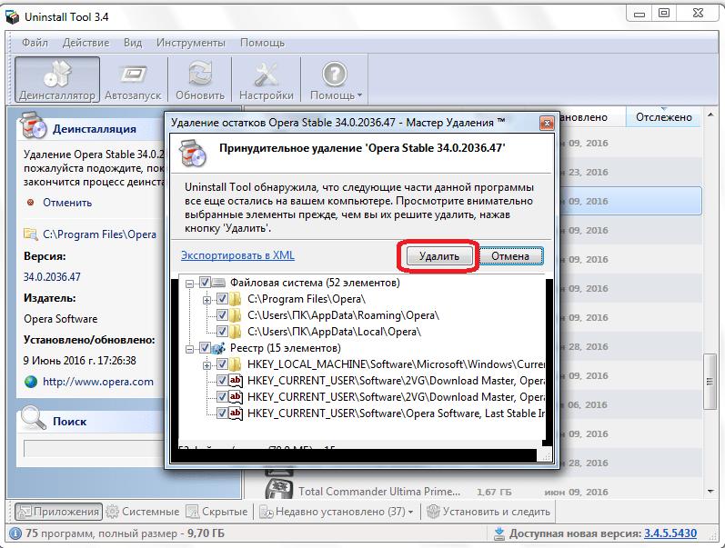 Запуск удаления остатков браузера Opera через Uninstall Tool