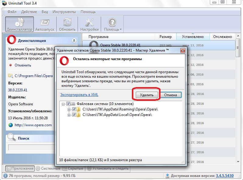 Запуск деинсЗапуск удаления остатков программы Opera в Unistall Toolталляции программы Opera в Unistall Tool